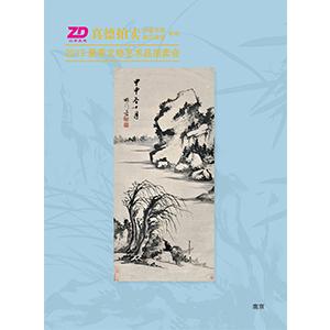 中国书画 砚印瓷杂专场