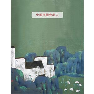 中国书画专场二