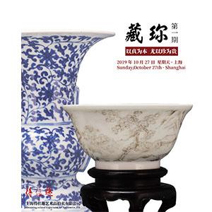 """第一届""""藏珎""""海派文化•大众收藏拍卖会"""