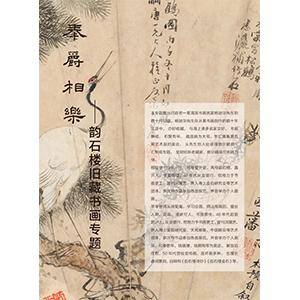 奉爵相乐——韵石楼旧藏书画专题