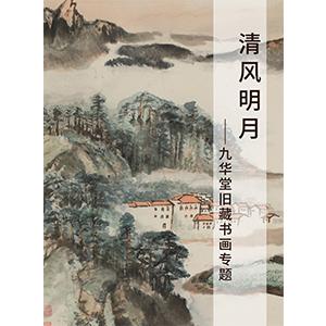 清风明月——九华堂旧藏书画专题