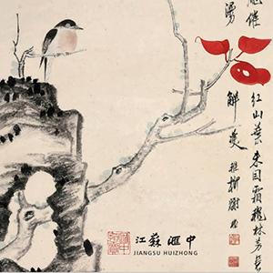 陶都集萃——中国书画(一)