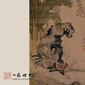 陶都淘珍——中国书画(二)