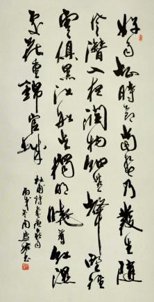张傑三 书法对联