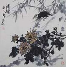 刘志钰(b.1937) 清秋