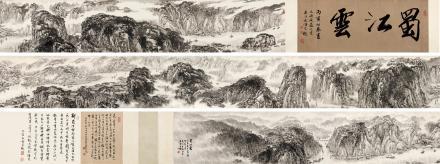 """宋文治 1919~1999 """"蜀江云""""卷"""