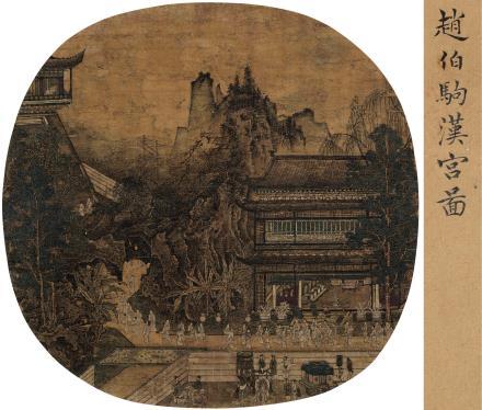 赵伯驹 约1120~约1182  汉宫图