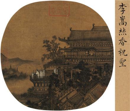 李嵩 1166~1243  焚香祝圣
