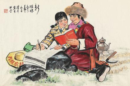 井汉升(b.1947) 1976年作 新姐妹 镜心 设色纸本