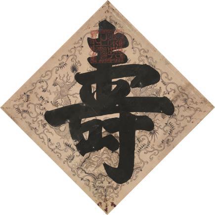 佚名 书法 镜片 水墨绢本