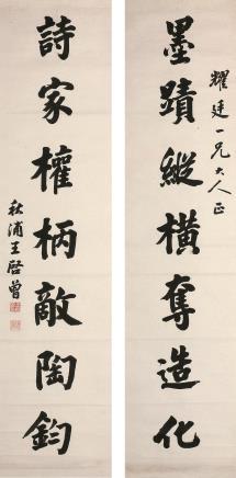 王启曾 楷书七言对联 镜片 水墨纸本