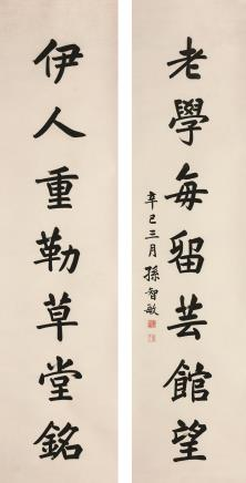 孙智敏 楷书七言对联 立轴 水墨纸本