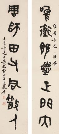 王献唐 篆书七言对联 立轴 水墨纸本