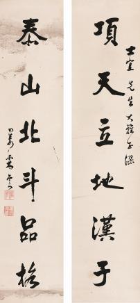 姜霖云 行书六言对联 立轴 水墨纸本