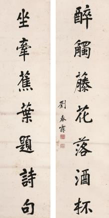 刘春霖 楷书七言对联 立轴 水墨纸本