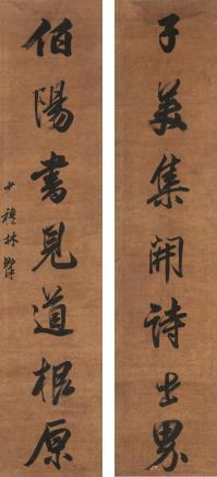 林则徐 行书七言对联 立轴 水墨纸本