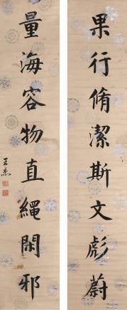 王杰 楷书八言对联 立轴 水墨纸本