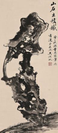 吴湖帆 太湖石