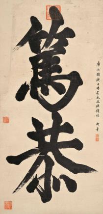 嘉庆 书法