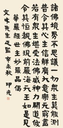 印光 书法