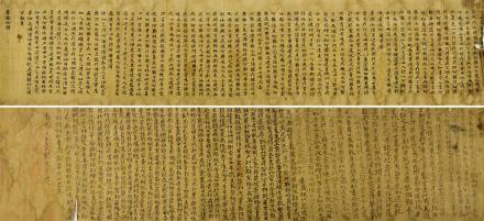 佚名  《摩邓女经》后汉安息国三藏安世高译