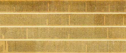 大般若波罗密多经四百一十三卷   佚名