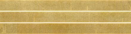 大般若波罗密多经第三百一十八卷   佚名