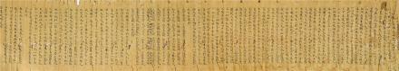 唐人写经   佚名