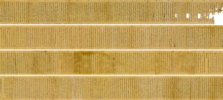 大般若波罗密多经第三百七十七卷   佚名