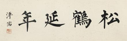 """行书""""松鹤延年""""  溥儒"""