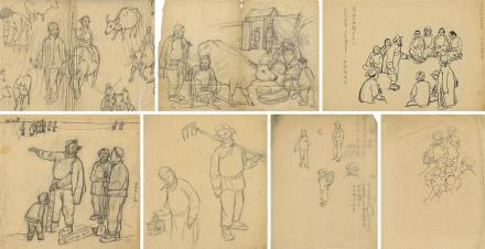 北京大兴龙爪树村土改速写和创作草图  李可染