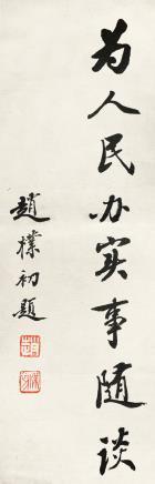 行书题字  赵朴初