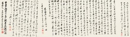 """行书""""跋唐寅略记""""  吴昌硕·王闓运·赵继元 梅汝鼎"""