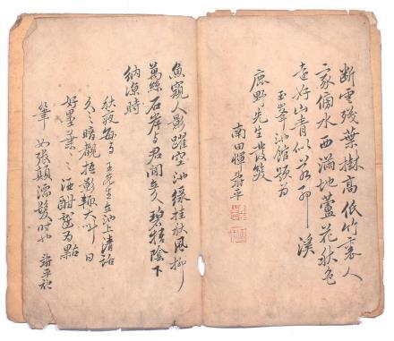 恽南田、手稿