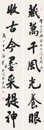 刘永泽、书法对联藏万千风光养眼