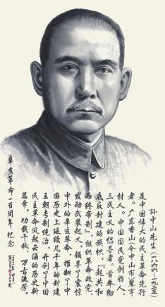 刘三多、人物  孙中山