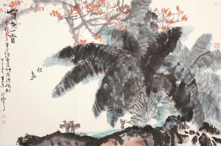 秦岭云(1914 – 2008)苗乡一瞥