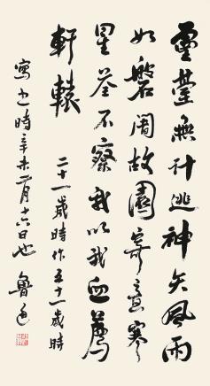 鲁迅 书法立轴