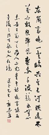 郭沫若 书法镜片