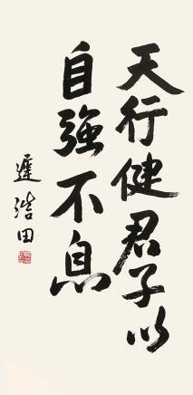 迟浩田 书法镜片