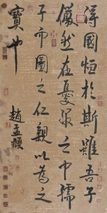 赵孟頫 书法立轴