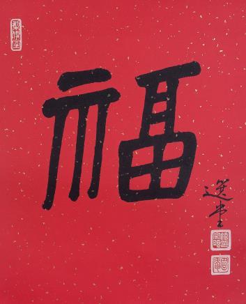 饶宗颐(b.1917)福