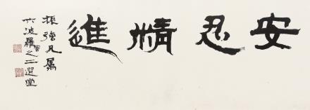 饶宗颐(b.1917)安忍精进