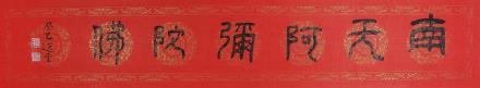 饶宗颐(b.1917)南无阿弥陀佛