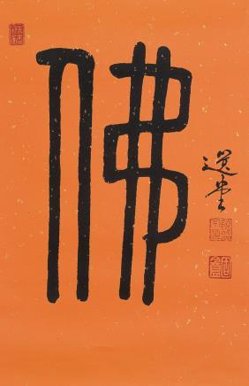 饶宗颐(b.1917)佛