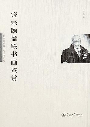 饶宗颐(b.1917)诚信