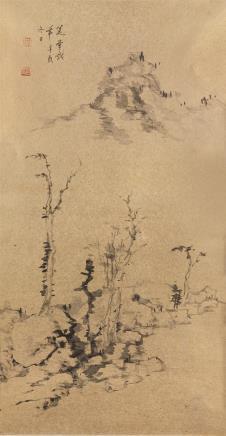 饶宗颐(b.1917)山水