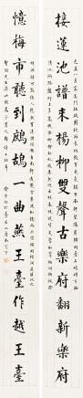 俞平伯书法