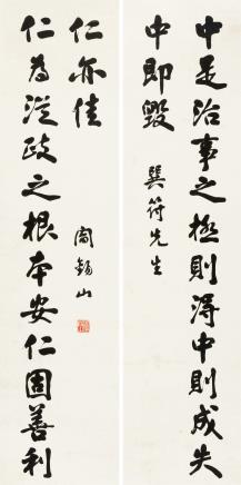 阎锡山书法