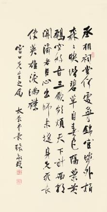 张敬颢  书法
